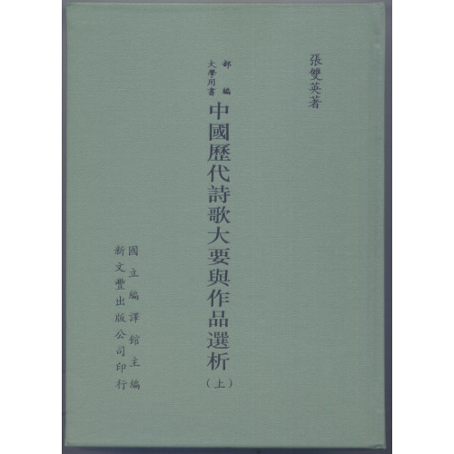 中國歷代詩歌大要與作品選析(精)