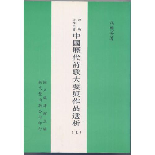 中國歷代詩歌大要與作品選析(平)