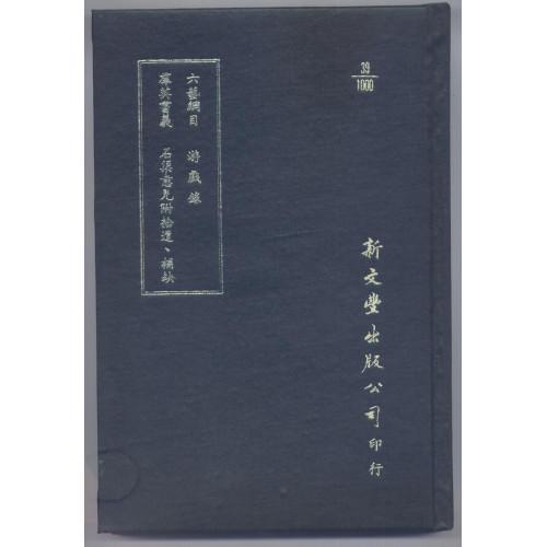 六藝綱目/群英書義/石渠意見/游戲錄(精)