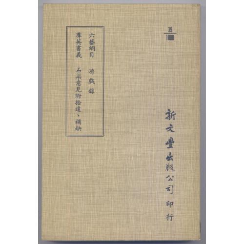 六藝綱目/群英書義/石渠意見/游戲錄(平)