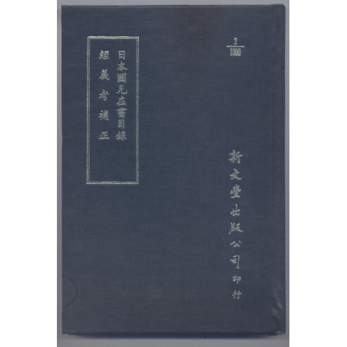 日本國見在書目錄/經義考補正(平)