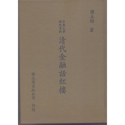 古典文學研究資料清代金融話紅樓(精)