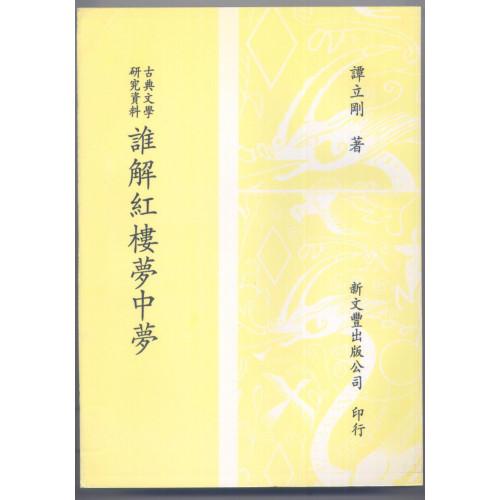 古典文學研究資料誰解紅樓夢中夢(平)