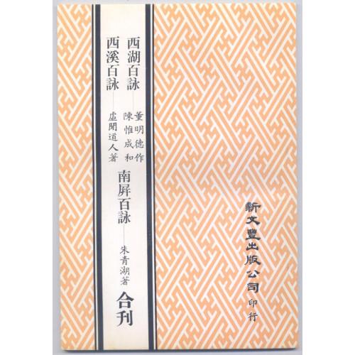 西湖百詠西溪百詠南屏百詠合刊
