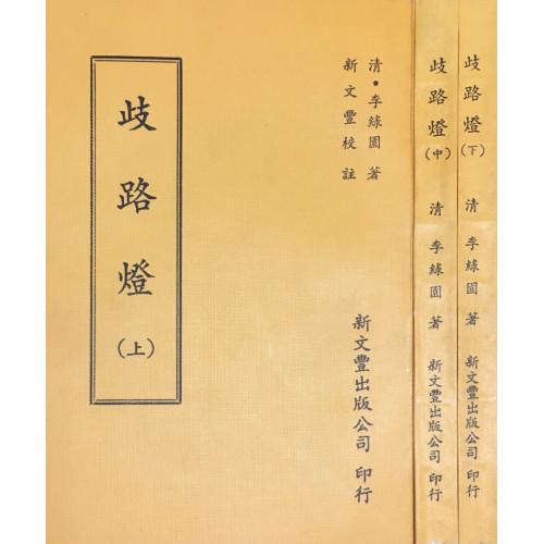 歧路燈(3冊)