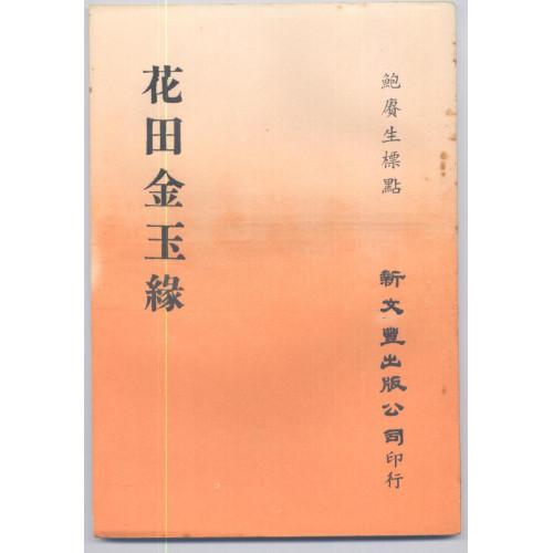 花田金玉緣
