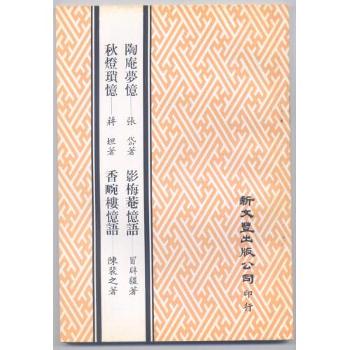 陶庵夢憶/秋燈瑣憶/影梅菴/香畹樓憶語