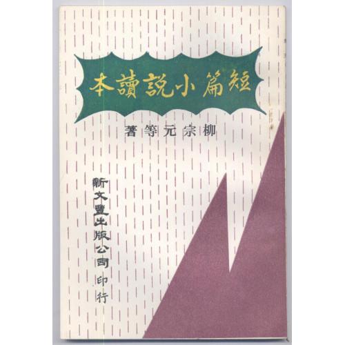 短篇小說讀本