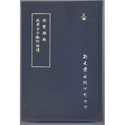 調燮類編/敬齋古今黈附拾遺(精)