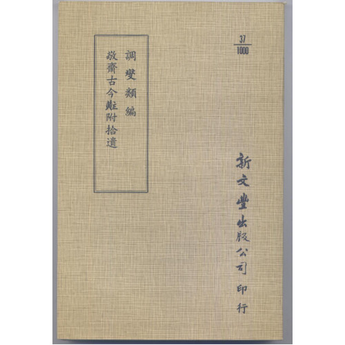 調燮類編/敬齋古今黈附拾遺(平)
