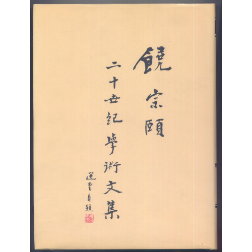 饒宗頤二十世紀學術文集