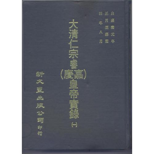 大清仁宗睿(嘉慶)皇帝實錄 三七四卷