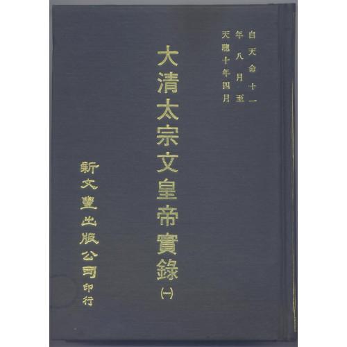 大清太宗文皇帝實錄 六五卷