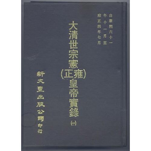 大清世宗憲(雍正)皇帝實錄 一五九卷
