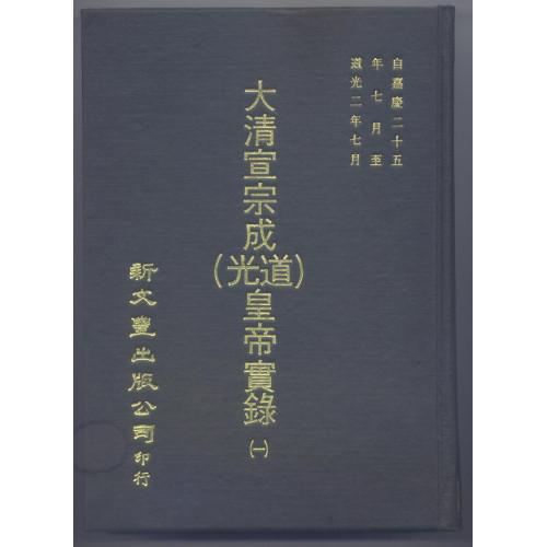 大清宣宗成(道光)皇帝實錄 四七六卷
