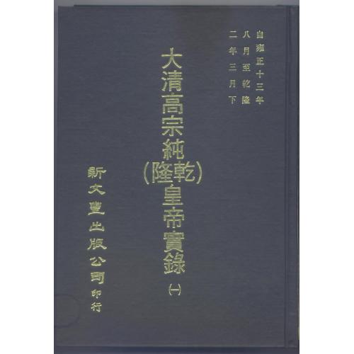大清高宗純(乾隆)皇帝實錄一五○○卷