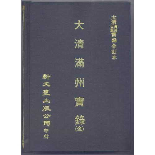 大清滿洲實錄─大清太祖高皇帝實錄 一○卷