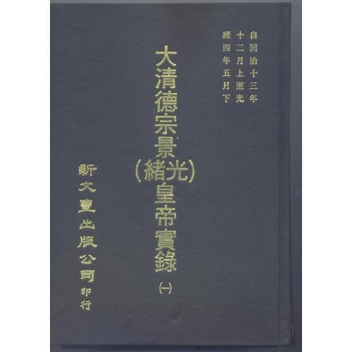 大清德宗景(光緒)皇帝實錄 五九七卷