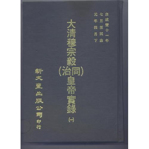 大清穆宗毅(同治)皇帝實錄 三七四卷