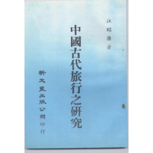 中國古代旅行之研究