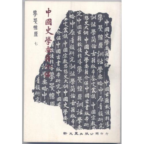 中國史學要籍介紹