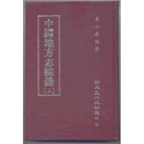中國地方志綜錄(精)