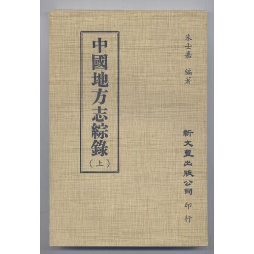 中國地方志綜錄(平)