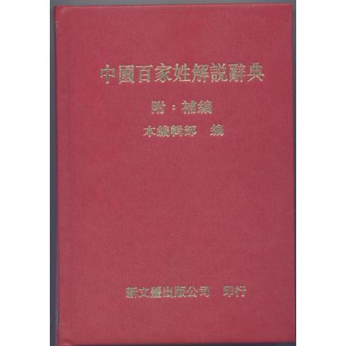中國百家姓解說辭典附補編