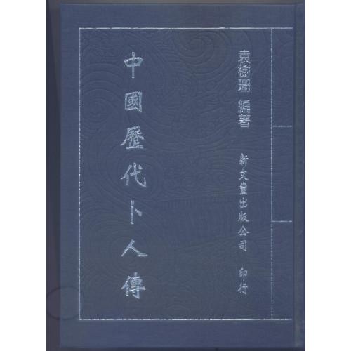 中國歷代卜人傳(精印新排)