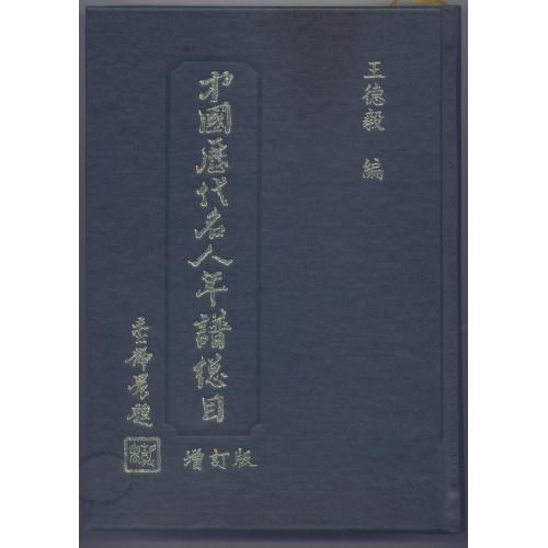 中國歷代名人年譜總目