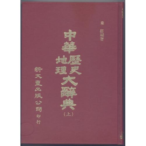 中華歷史地理大辭典
