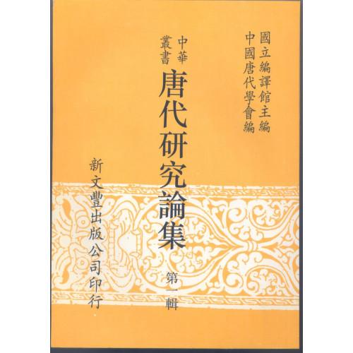 中華叢書唐代研究論集(平)
