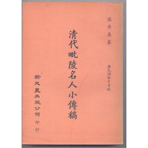 清代毗陵名人小傳稿(精)
