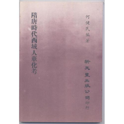 隋唐時代西域人華化考