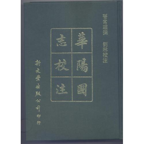 新校本華陽國志十二卷