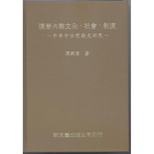 漢晉六朝文化、社會、制度-中華中古前期史研究(精)