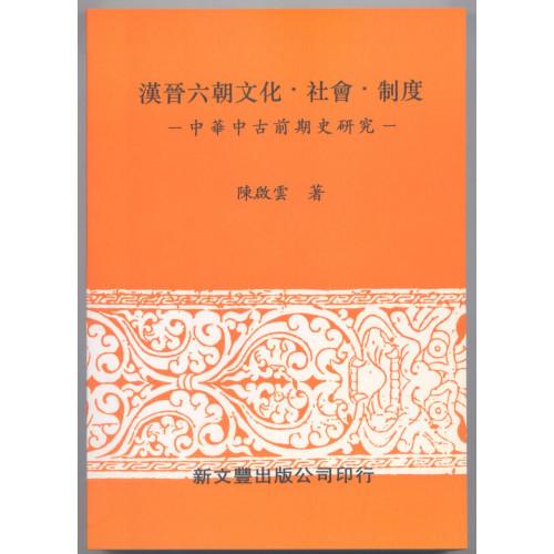 漢晉六朝文化、社會、制度-中華中古前期史研究(平)