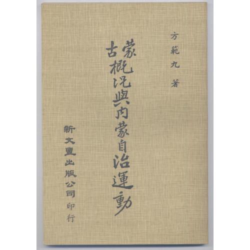 蒙古概況與內蒙自治