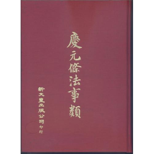 慶元條法事類