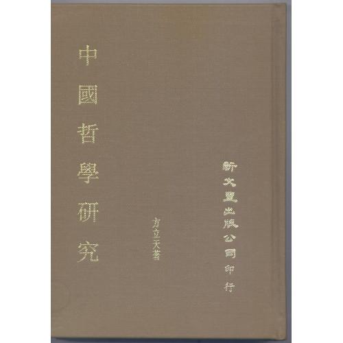 中國哲學研究(精)