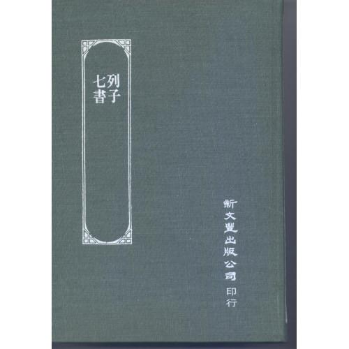 列子/七書(精)