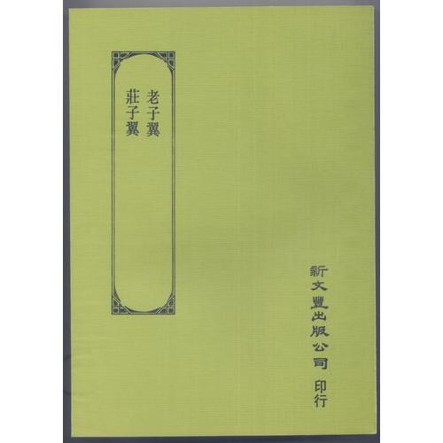 老子翼/莊子翼(平)