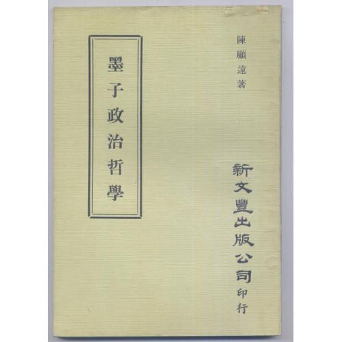 墨子政治哲學(平)
