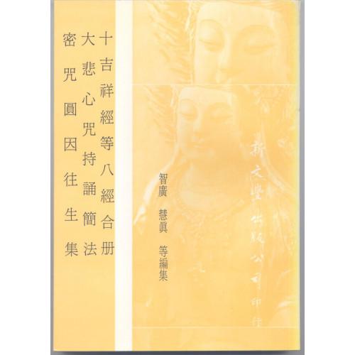 十吉祥經等八經合冊/大悲心咒持誦簡法/密咒圓因往生集(精)