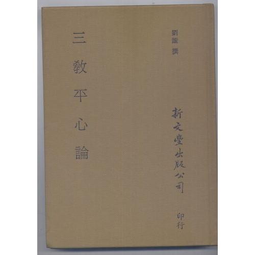 三教平心論(精)
