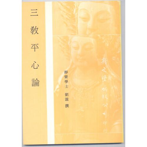 三教平心論(平)