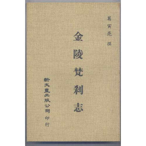 金陵梵剎志(平)