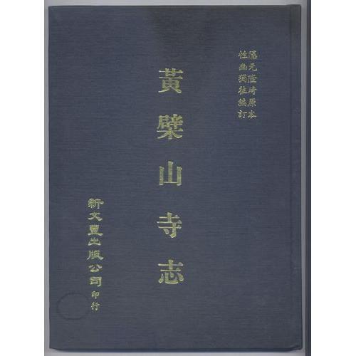 黃檗山寺志(精)