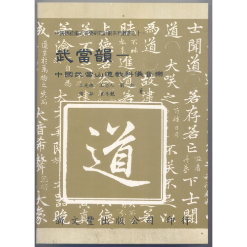 「武當韻」中國武當山道教科儀音樂(平)