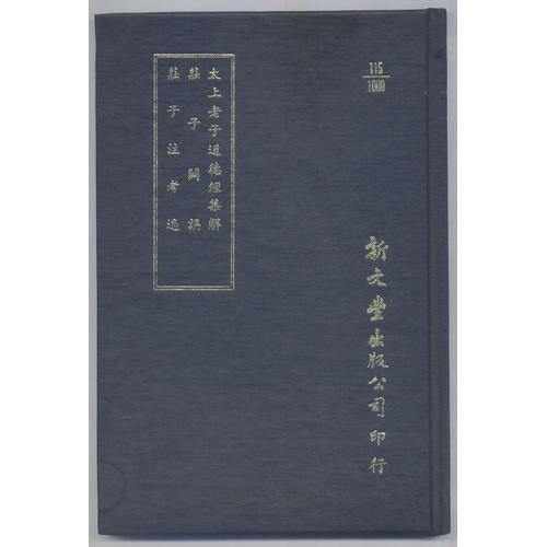 太上老子道德經集解/莊子闕誤/莊子注考逸(平)